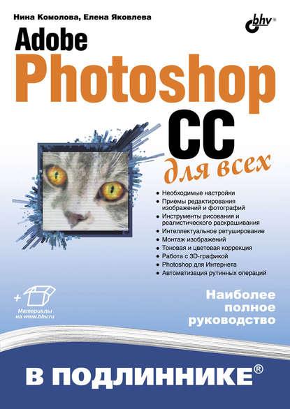 Наиболее полное руководство для решения практических задач в пакете Adobe Photoshop CC. Электронная книга.