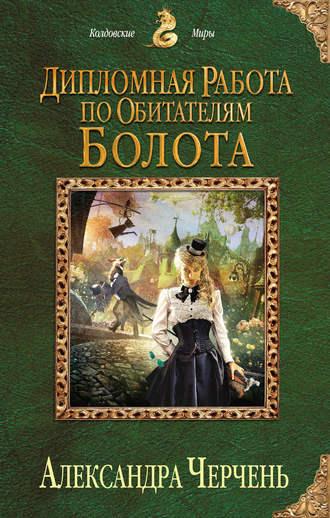 Александра Черчень Дипломная работа по обитателям болота  Дипломная работа по обитателям болота