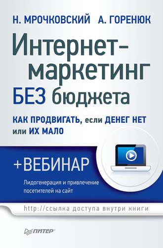Маркетинг в сети интернет скачать фб2 интернет-реклама реферат скачать
