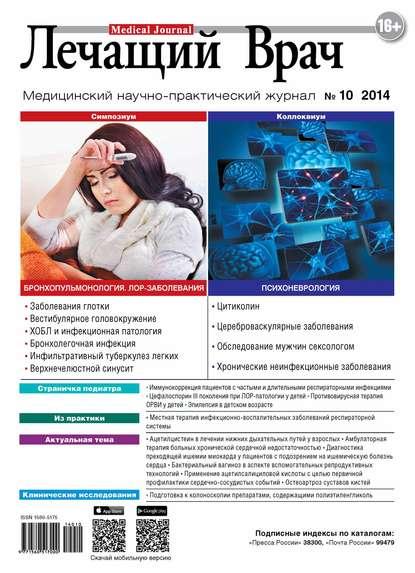 Журнал «Лечащий Врач» №02/2014