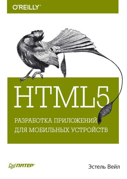 https://www.litres.ru/estel-veyl/html5-razrabotka-prilozheniy-dlya-mobilnyh-ustroystv/?lfrom=15589587