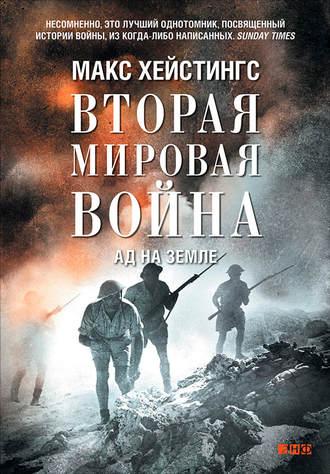 fb2 Вторая мировая война