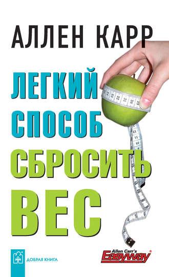 Аллен как сбросить вес книга скачать