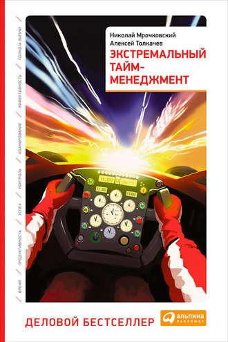Читать книгу экстремальный тайм менеджмент fb2