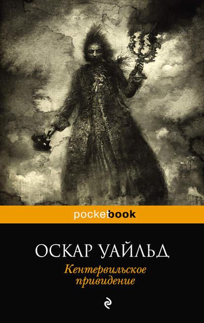 «Кентервильское привидение (сборник)» Джорджетт Хейер