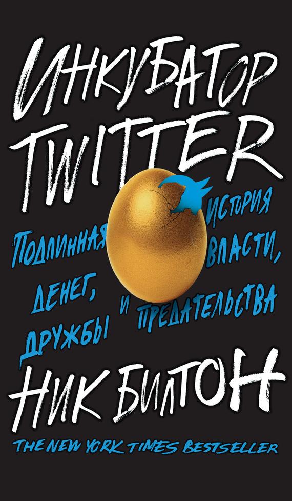 Обложка книги Инкубатор Twitter. Подлинная история денег, власти, дружбы и предательства