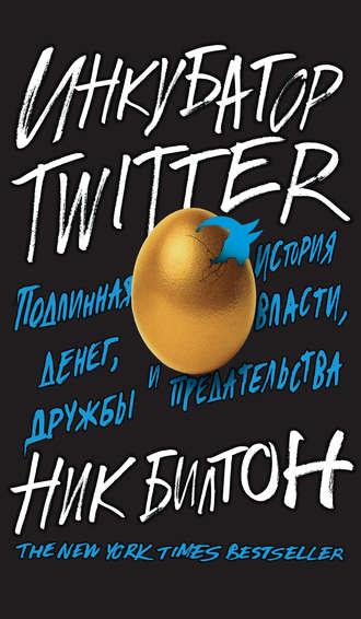 Читать Инкубатор Twitter. Подлинная история денег, власти, дружбы и предательства