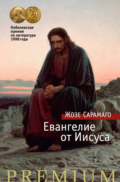 «Евангелие от Иисуса» Жозе Сарамаго