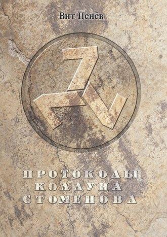 Обложка книги протоколы колдуна стоменова