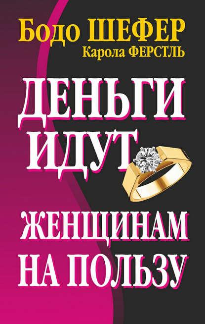 «Деньги идут женщинам на пользу» Бодо Шефер, Карола Ферстль