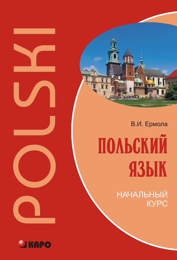 Учебник русского языка 5 класс рыбченкова 1 часть читать