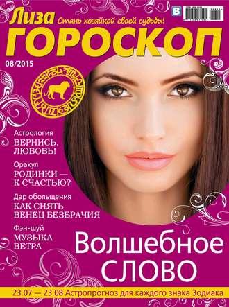 Книга Журнал «Лиза. Гороскоп» №08/2015