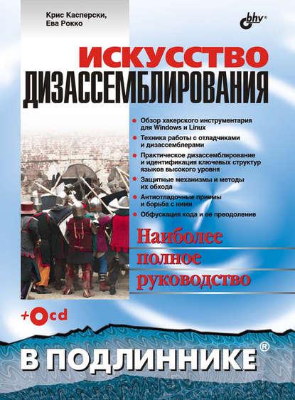 https://www.litres.ru/kris-kasperski/iskusstvo-dizassemblirovaniya-6987976/?lfrom=15589587