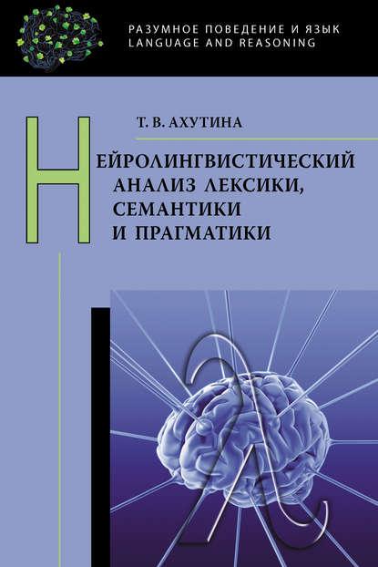 Ахутина Т. В. — Нейролингвистический анализ лексики, семантики и прагматики