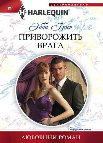 Он медленно повернул ее спиной и вошел ей роман читать фото 152-912