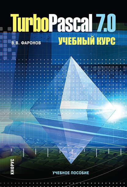 https://www.litres.ru/valeriy-faronov-6004364/turbo-pascal-7-0-uchebnyy-kurs-11649619/?lfrom=15589587