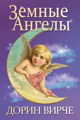 земные ангелы дорин верче epub