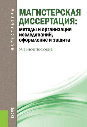 Виктор Беляев Магистерская диссертация методы и организация  Магистерская диссертация методы и организация исследований оформление и защита