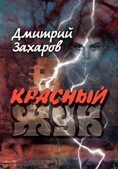 Красный жук / Захаров Дмитрий