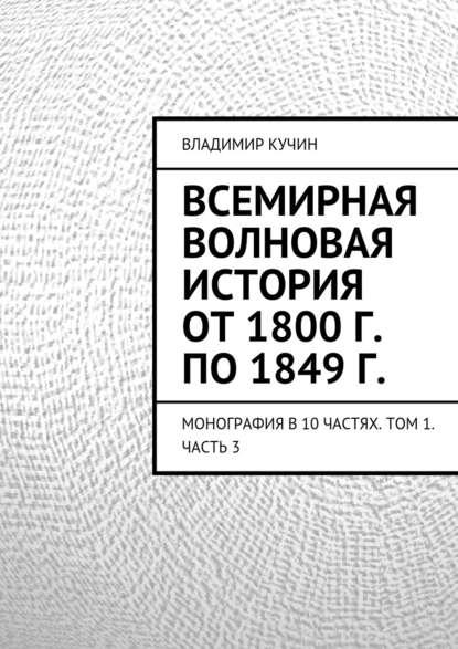 Владимир Кучин - Всемирная волновая история от1800г. по1849г.