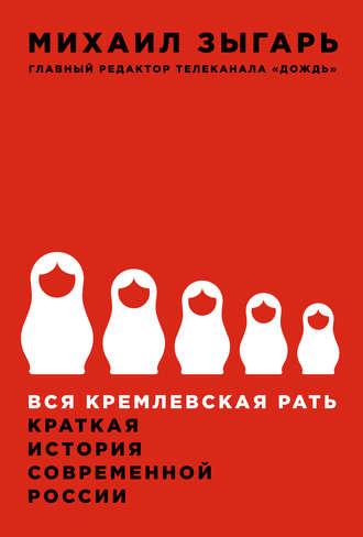 Читать онлайн зыгарь вся кремлевская рать