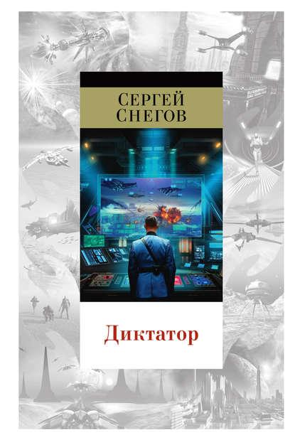 «Диктатор» Сергей Снегов