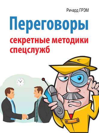 Скачать Переговоры. Секретные методики спецслужб