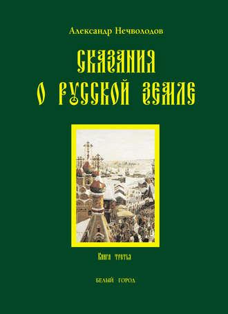 Книга сказания о русской земле