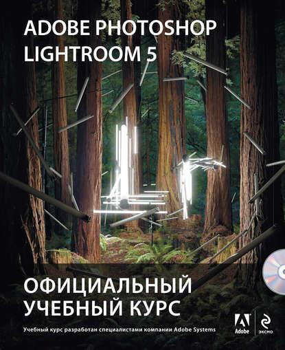 Adobe Photoshop Lightroom 5. Официальный учебный курс. Электронная книга.
