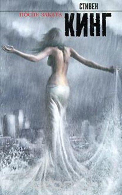 «После заката» Стивен Кинг