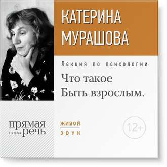 Обложка аудио рассказы для взрослых.ру