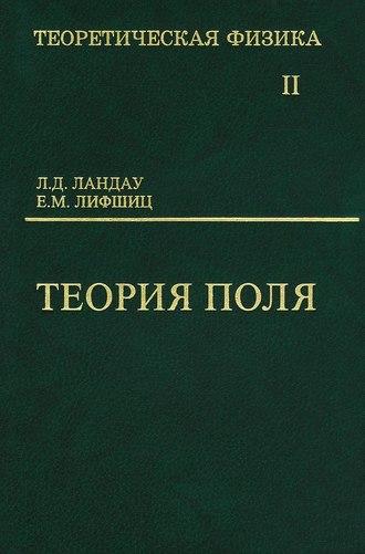 Читать книгу Теоретическая физика. Том 2. Теория Поля