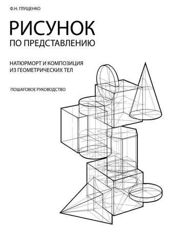Рисунок по Представлению Ф Н Глущенко скачать