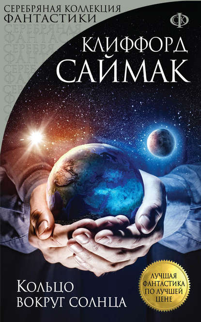 «Кольцо вокруг Солнца» Клиффорд Саймак