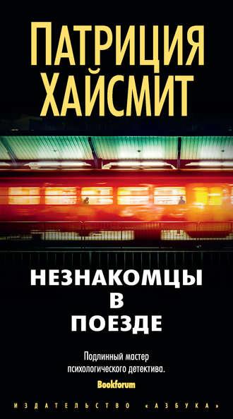 В поезде хайсмит эксмо незнакомцы