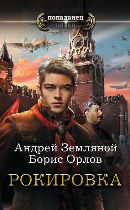 Сергей Носов «Берендей»
