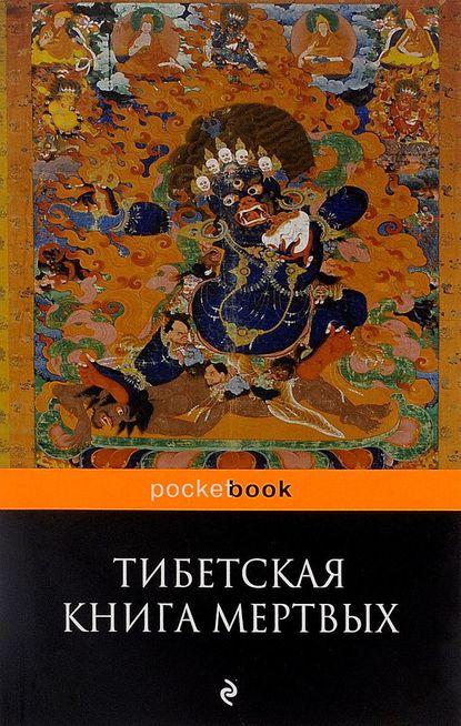 тибетская книга мертвых скачать epub