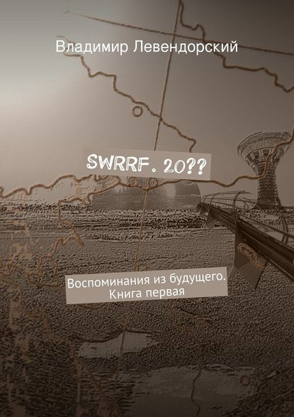 Владимир Левендорский «SWRRF.20??»