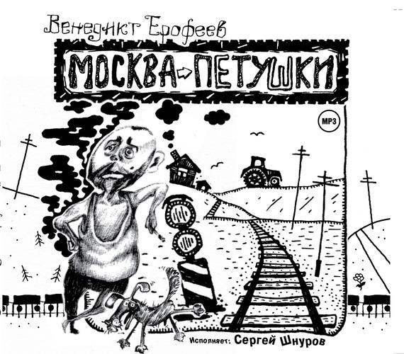 . В. Ерофеева Москва-Петушки