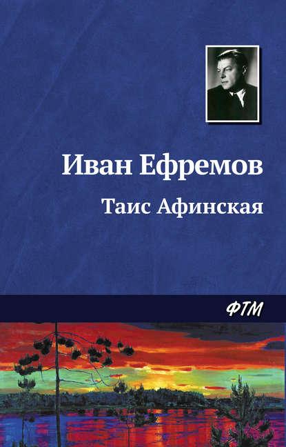 «Таис Афинская» Иван Ефремов