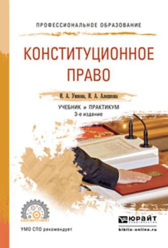Конституционное Право Учебник 2014 Читать Онлайн