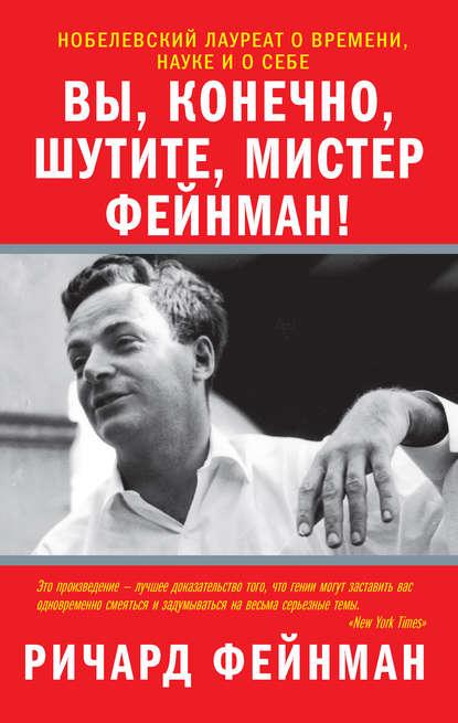 «Вы, конечно, шутите, мистер Фейнман!» Ричард Филлипс Фейнман