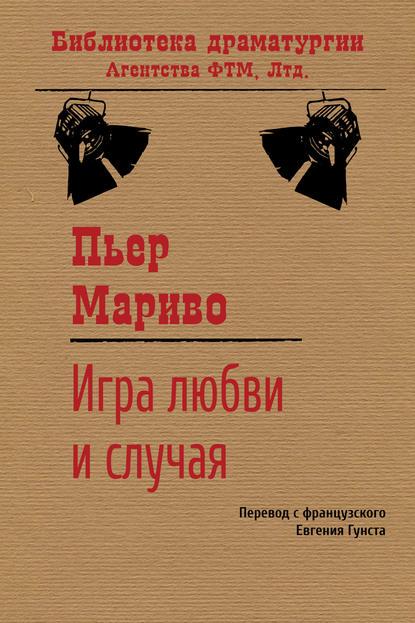 Пьер Мариво - Игра любви и случая