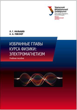Книга Избранные главы курса физики: электромагнетизм
