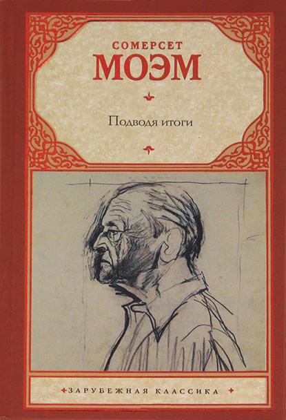 «Подводя итоги» Уильям Сомерсет Моэм