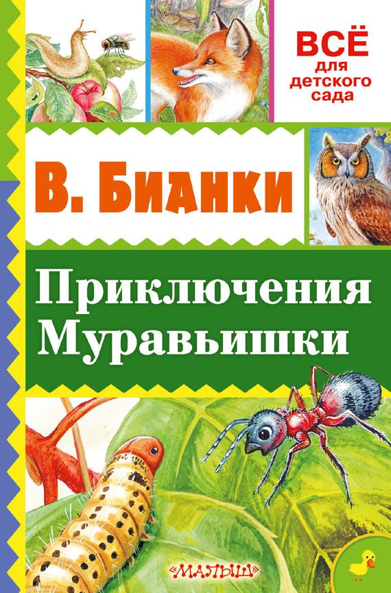 Электронная Книга Грибов Бесплатно Бесплатно