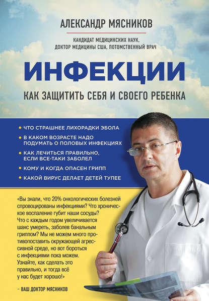 Инфекции. Как защитить себя и своего ребенка (Александр Мясников) | [Infoclub.PRO]