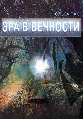 fb2 Эра в Вечности