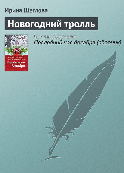 «Новогодний тролль» Ирина Щеглова