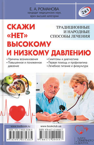 Е. А. Романова, 2 в 1. Скажи «нет» болезням сердца. Скажи «нет.